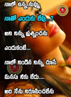 Love Quotes In Telugu, Love Quotes For Him Deep, Disney Princess Movies, Life Quotes Pictures, Audio Songs, Mp3 Song Download, Super Quotes, Corona