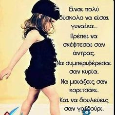 Χρόνια πολλά , βρε!!!!! Advice Quotes, Book Quotes, Words Quotes, Wise Words, Me Quotes, Funny Quotes, Inspiring Quotes About Life, Inspirational Quotes, Life Code