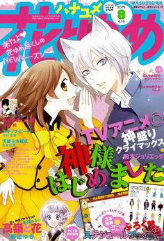 Kamisama Hajimemashita Manga cover