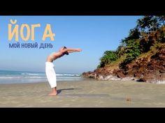 Йога на каждый день - YouTube