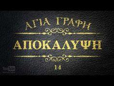 ΑΓΙΑ ΓΡΑΦΗ - ΑΠΟΚΑΛΥΨΗ [ΝΕΟΕΛΛΗΝΙΚΗ] [AUDIO BIBLE] - YouTube You Tb, Religious Images, Christian, Christians