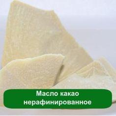 Масло какао нерафинированное, 1 кг в магазине Мыло-опт.com.ua. Тел: (097)829-49-36. Доставка по всей Украине.
