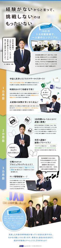日本自動化開発株式会社/完全未経験から始めるシステムエンジニア(15名募集・3カ月の入社時研修あり/年間休日124日)の求人PR - 転職ならDODA(デューダ)