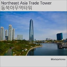 The tallest building in South Korea, the Northeast Asia Trade Tower (NEATT or동북아무역타워 in Korean), opened Thursday (10/07).