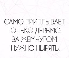 Интересные новости Feeling Down, How Are You Feeling, Instagram Editing Apps, Russian Quotes, Truth Of Life, Life Motivation, Self Development, Wise Words, Quotations