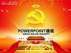 The government supervision of anti-corruption integrity PPT download powerpoint #PPT# PPT PPT background PPT templates fenggong anti chart powerpoint ★ http://www.sucaifengbao.com/ppt/zhengfu/