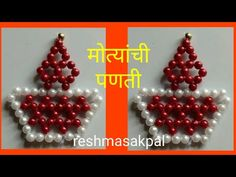 Beaded Crafts, Dishes Recipes, Beading Ideas, Diy Home Crafts, Hinduism, Ornament Wreath, Folk Art, The Creator, Chicken