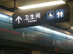 Signs on the underground in Chinglish
