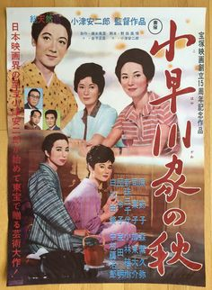 The End of Summer film) Yasujiro Ozu, Japanese Film, Nihon, End Of Summer, Film Posters, Vintage Posters, Movies, Films, History