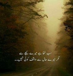 Best Quotes In Urdu, Best Urdu Poetry Images, Urdu Quotes, Quotations, Qoutes, Emotional Poetry, Poetry Feelings, Iqbal Poetry, Sufi Poetry