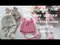 Knitting Videos, Baby Knitting, Baby Kids, Sewing Patterns, Crochet Hats, Youtube, Caps Hats, Dots, Tutorials