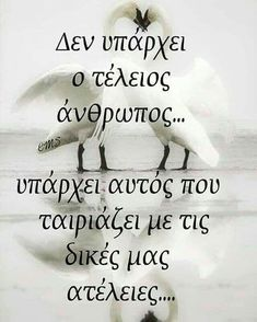 Motivational Words, Words Quotes, Inspirational Quotes, Sayings, Big Words, Greek Words, My Life Quotes, Me Quotes, Greek Love Quotes