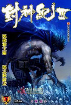 Feng Shen Ji 139 Page 1