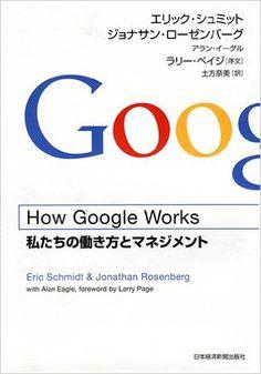 Amazon.co.jp: How Google Works (ハウ・グーグル・ワークス) ―私たちの働き方とマネジメント: エリック・シュミット, ジョナサン・ローゼンバーグ, アラン・イーグル, ラリー・ペイジ, 土方 奈美: 本