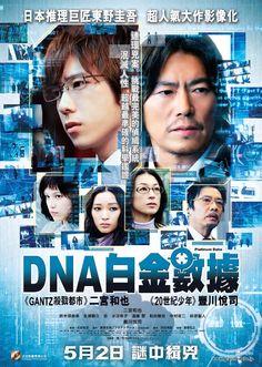 DNA白金數據/白金數據:DNA連續殺人(Platinum Data)01