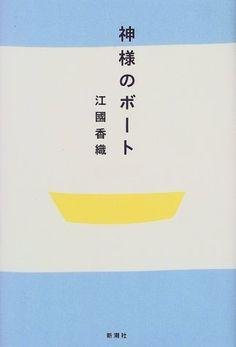江國 香織 : 神様のボート | Sumally (サマリー)