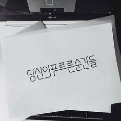 sssuuiiiii 쑤이 sooooi_ | WEBSTA - Instagram Analytics Logo Sign, Typography Poster, Types Of Lettering, Lettering Design, Korean Logo, Typography Letters, Type Design, Identity Design, Logo Branding