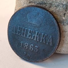 1863 Archaeological Coin Denga Coin Old Russian Empire Coin Copper Coin Antique coin Antique Russia Collection coins Collector coin gift Antique Coins, Old Coins, Rare Coins, Russian Money, Empire, Antiques, Paper, Collection, Etsy
