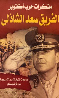 83 Best الفريق سعد الدين الشاذلي General Alshazly Images October