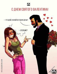 14. День святого Валентина