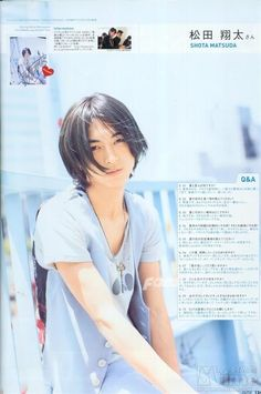 Shota Matsuda CUTiE 2007 July