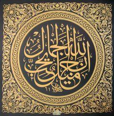 إن الله جميل يحب الجمال #الخط_العربي Hi resolution