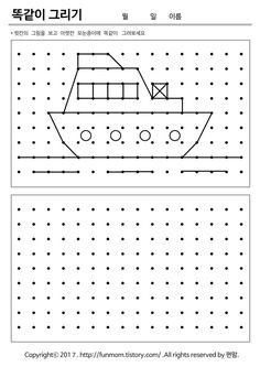 Math For Kids, Fun Activities For Kids, Therapy Activities, Infant Activities, Preschool Writing, Kindergarten Worksheets, Visual Perception Activities, Free Printable Puzzles, Dots Design