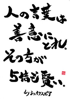 2014年05月:沖縄発!元気が出る筆文字言葉 Common Quotes, Wise Quotes, Famous Quotes, Words Quotes, Inspirational Quotes, Japanese Quotes, Japanese Words, Famous Words, Powerful Quotes