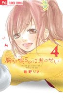 Read Mune ga Naru no wa Kimi no Sei manga chapters for free.Mune ga Naru no wa Kimi no Sei scans.You could read the latest and hottest Mune ga Naru no wa Kimi no Sei manga in MangaHere. Kimi No Sei, Good Manga, Change Is Good, One Punch Man, Light And Shadow, Shoujo, Reading Online, The Magicians, Cover Art