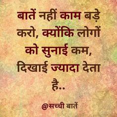Hindi Quotes, Motivational, Instagram