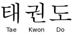 Tae Kwon Do : la voie des pieds et des poings … Taekwondo Belt Display, Taekwondo Belts, Taekwondo Tattoo, Korean Taekwondo, Funny Profile Pictures, Ju Jitsu, Best Boyfriend, Judo, Sign Quotes