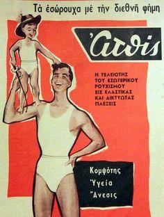 Greek vintage ads.Athis underwear