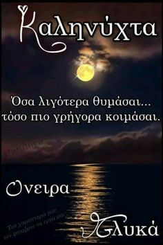 Leo Quotes, Greek Quotes, My Philosophy, Good Night Image, Good Night Quotes, True Words, Good Morning, Beautiful Pictures, Wish