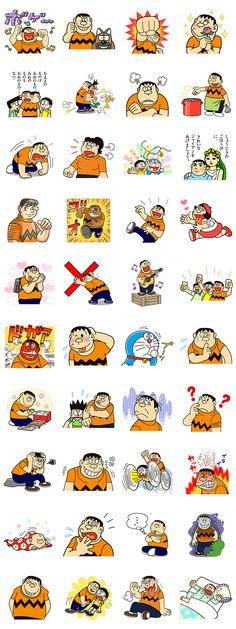 画像 - Doraemon: Big G by Fujiko-Pro - Line. New Sticker, Sticker Paper, Big G, Pretty Phone Wallpaper, Emoji Stickers, Diy School Supplies, Bear Toy, Planner Organization, Note Paper