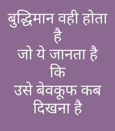 Good morning hindi quotes Latest Quotes in hindi about life Ego Quotes, Karma Quotes, Wisdom Quotes, True Quotes, Status Quotes, Reality Of Life Quotes, Positive Quotes For Life Motivation, Quotes Positive, Good Thoughts Quotes