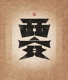 My Cities - Bill Wei / 韦谦谦