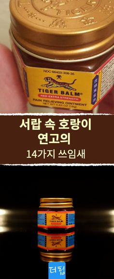 14 barely known applications for tiger balm. Tiger Balm, Fitness Workouts, Health Tips, Health Care, Natural Cosmetics, Good To Know, How To Lose Weight Fast, Health And Beauty, Natural Remedies