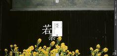 #梦创意# 日本传统二十四节气视觉设计欣赏*_Amelia