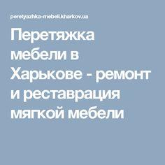 Перетяжка мебели в Харькове - ремонт и реставрация мягкой мебели