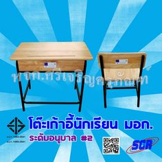โต๊ะเก้าอี้นักเรียน มอก.  (มอก.1494-2541 และ มอก.1495-2541) ระดับอนุบาล เบอร์ 2 ด้านหลัง