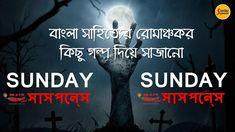 Sunday Suspense 2018