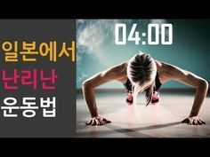 일일 10분 한달 10kg감량 허리강화 등살,뱃살,다리살 전신제거운동(하루 20분이면 1.5배 효과를 보는 전신체지방 운동) - YouTube Fitness Diet, Yoga Fitness, Health Fitness, Back Pain Exercises, Plank Workout, Yoga For Beginners, Health Motivation, Health Diet, Physical Fitness