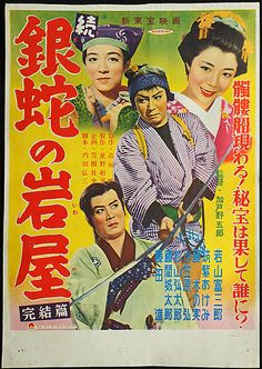 Discover ideas about Japanese Film