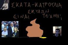 Δημητρης Αρναουτης Οικονομακης: ΠΕΤΡΟΣ ΛΑΟΥΛΑΚΟΣ ΚΑΙ ΣΚΑΤΑ