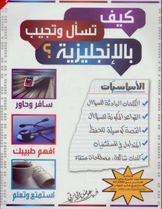 f2c318aff4f2e كتاب كيف تسأل و تجيب بالانكليزية كتاب موسوعة الشامل في تعليم اللغة  الانكليزية