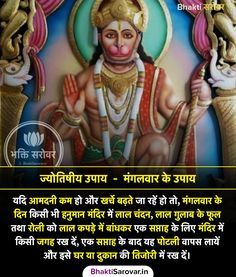 Vedic Mantras, Hindu Mantras, Shri Hanuman, Durga Maa, Krishna, Hanuman Stories, Hinduism History, Happy Diwali 2019, Hindu Rituals