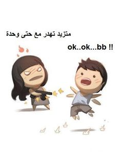 Love is the little things and simple but very happy Cartoon Love Quotes, Love Cartoon Couple, Cute Love Cartoons, Chibi Couple, Funny Quotes, Hj Story, Cute Love Images, Cute Love Stories, Love Story
