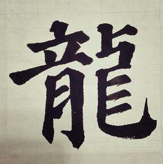 【顏體_楷書_練習】龍_20140924