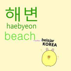해변=beach