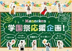 学生応援企画 Web Banner, Banner Design, Advertising, Japanese, Kids, Children, Japanese Language, Baby Boys, Child